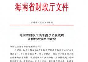 海南省财政厅文件
